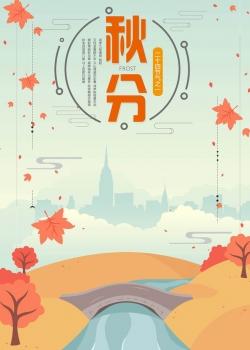 二十四节气秋分素材海报图片